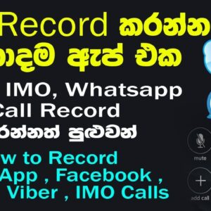 How to record WhatsApp / Facebook / Skype / Viber / IMO Calls * Voip * ( All Calls)  - Sinhala