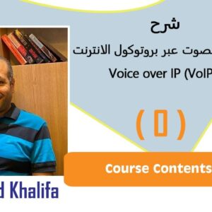 0 - VoIP Course Contents