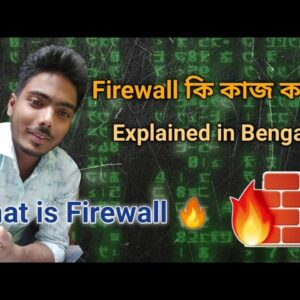 What is firewall ? How to use ? | Firewall কি? �টি কি কাজে লাগে? Explained in Bengali